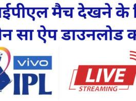 आईपीएल मैच देखने के लिए कौन सा ऐप डाउनलोड करे ?