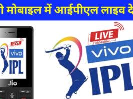 जियो मोबाइल पर लाइव आईपीएल कैसे देखे
