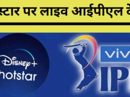 Hotstar par IPL Match Kaise Dekhe