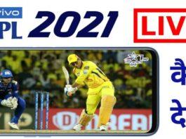 आईपीएल फ्री में कैसे देखे , IPL 2021 Live कैसे देखे फ्री में