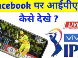 Facebook par live IPL kaise dekhe