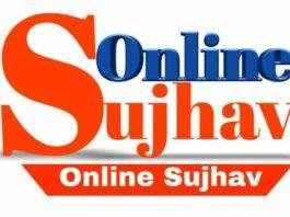 online sujhav