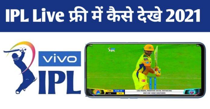 IPL Live Free me kaise dekhe 2021