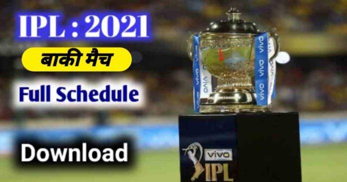 IPL 2021 remainder match full schedule