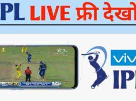 Free में Live IPL Match कैसे देखे 2021
