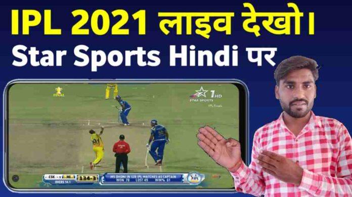 Star Sports Hindi Live Kaise Dekhe